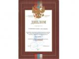 Наставник-Победитель всероссийского конкурса творческой молодежи приоритетного национального проекта Образования