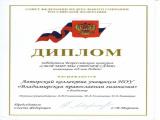 Диплом Совета Федерации РФ