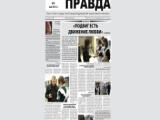 """""""Светлоградская правда"""""""