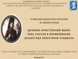 XV православно-педагогические чтения памяти святителя Афанасия (Сахарова)