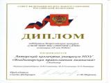 Победитель Всероссийского конкурса Совета Федерации РФ 2010