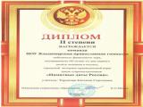 Памятные даты России! (городская историко-краеведческая игра)