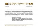 """Диплом """"Солженицыновский семинар"""""""